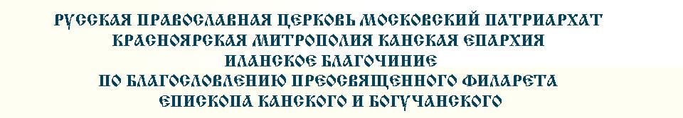 Храм Александра Невского г.Иланский